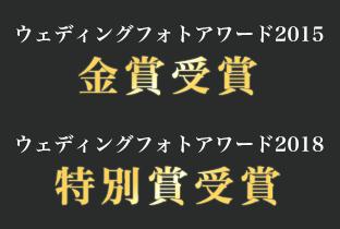 ウェディングフォト・アワード2015ベストショット部門金賞「紅引き」
