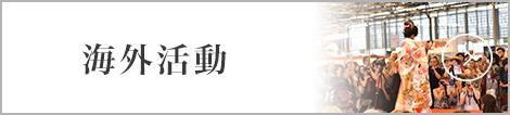 ニッポン花嫁プロジェクト