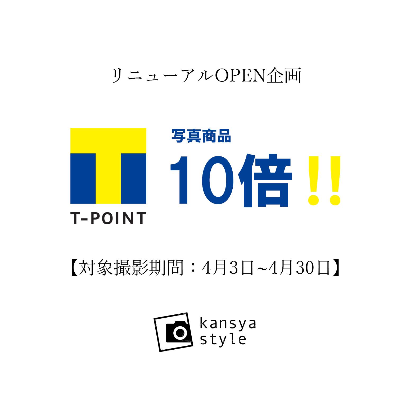 T-SITE店⭐︎T-POINTが10倍