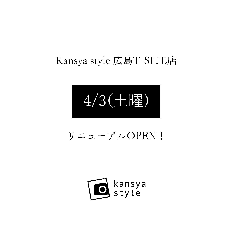 広島T-SITE店リニューアルオープン!