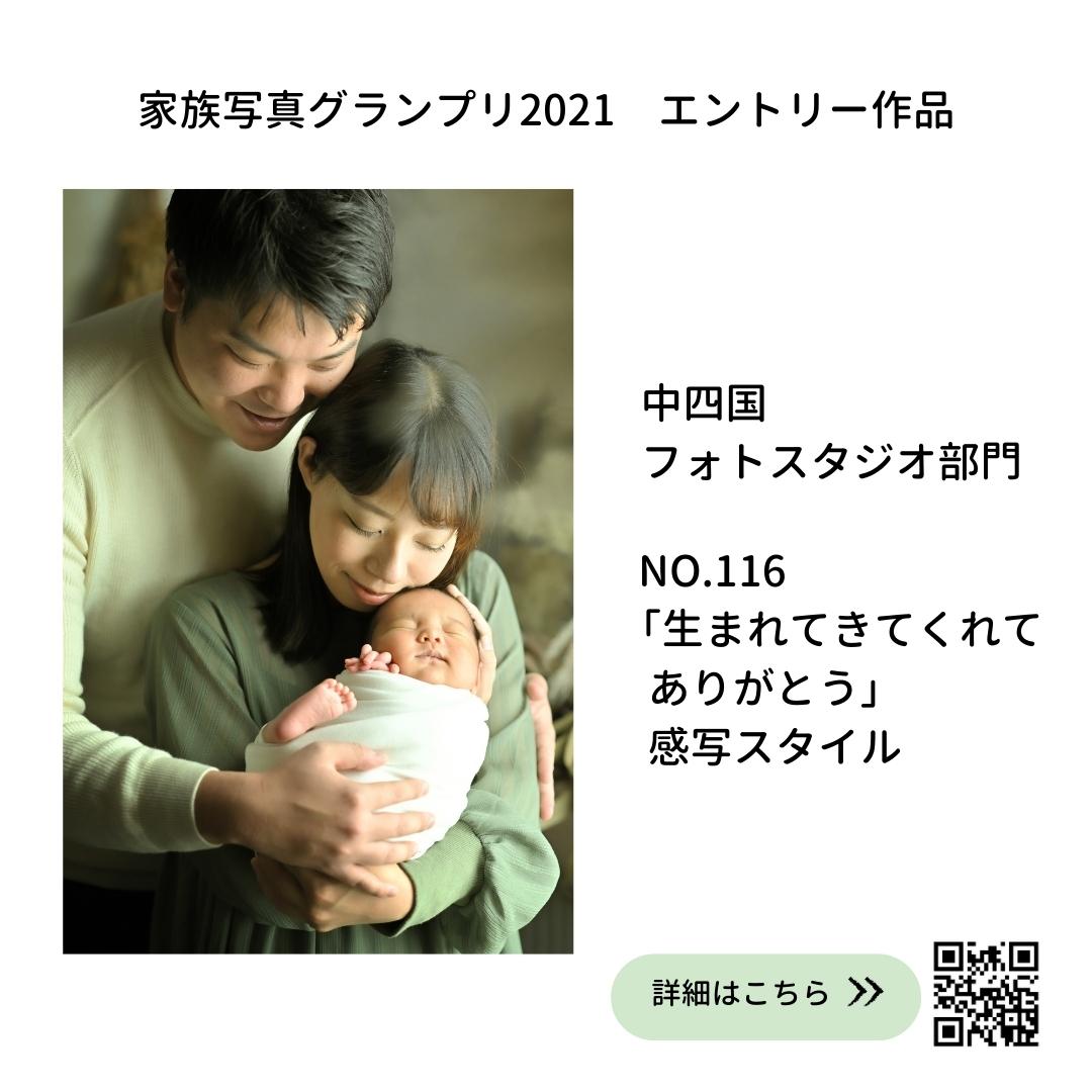 家族写真グランプリ☆中四国から選出!!